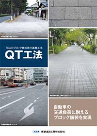 QT工法【車道用ブロック舗装強化基盤工法】