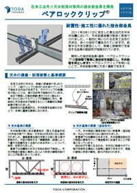 特定天井に対応した耐震クリップ 「ペアロッククリップ」