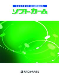 エックス線防護材料「ソフトカーム」