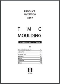 TMCモールディング【ノマスティル®】