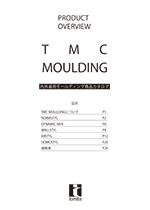 モールディング【TMC モールディング】