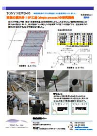 膜天井(SP工法)