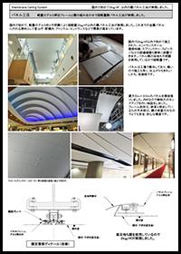 膜天井(パネル工法)