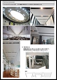 膜天井(ワンウエイテンション工法)