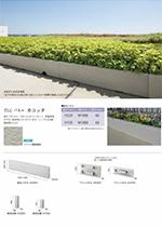 薄層緑化資材【カコッタ】