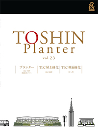 TOSHIN Planter vol.23