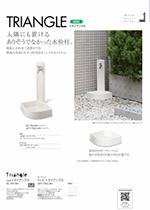 水栓柱&ガーデンパン【Triangle(トライアングル)】