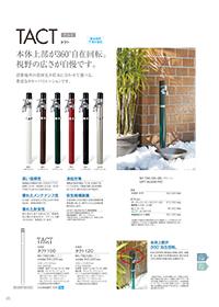 寒冷地用不凍水栓柱タクト