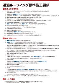 2004年発足【透湿ルーフィング協会】