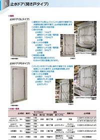 止水ドア(開き戸タイプ)