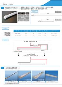 高輝度LED 蛍光灯【LEaD Light】10周年記念セール品