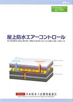 屋上防水エアーコントロール