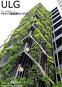 アルティマ壁面緑化システム (PAT.P)