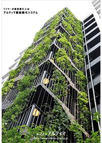 アルティマ壁面緑化システム