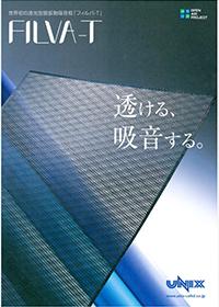 透光型膜振動吸音板 FiLVA-T【フィルバ‐T】