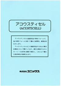 難燃性吸音材・断熱材 アコウスティセル(メラミンフォーム)
