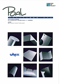 アルミニウム繊維吸音板 POAL【ポアル】