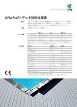 UPM ProFi®のデッキ