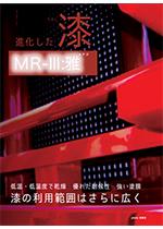MR-Ⅲ:雅【NOA漆】
