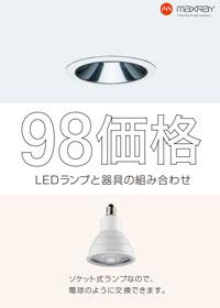 組み合わせ自由で、どれでも定価¥9,800- 【98価格】シリーズ