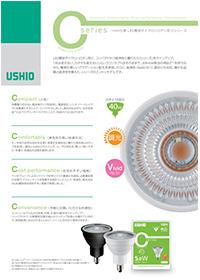 調光可能なLED電球ハロゲン形 【Cシリーズ】