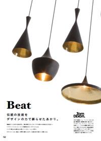 大人気ブランド「Tom Dixon」 ~Beat~