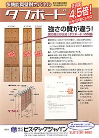 多機能耐力壁パネル【タフ455/タフ600】