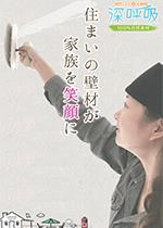 自然素材塗り壁材 【深呼吸】