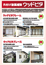 木造耐震補強工法 【ウッドピタ】