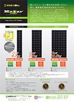 ExtraLIGHT Module【Maxar®(マクサ)LIGHT】SMA325M-6X12(35mm厚)