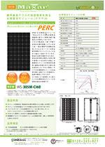 太陽電池モジュール【マクサ®】WS-305M-C160