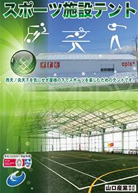 スポーツ施設テント
