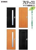 木製防音ドア(開き戸/化粧あり)
