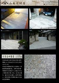大谷石 コンクリート