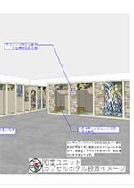 インバウンド向け宿泊施設(空き施設の有効活用 空き事務所/廃校跡)