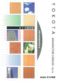 K.Y難燃化粧合板