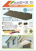 洋風M型(ガルバ)・N型(ステンレス)・ブーツ型