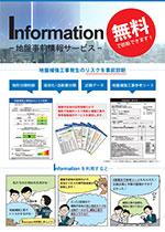 【無料】地盤information -地盤事前情報サービス-