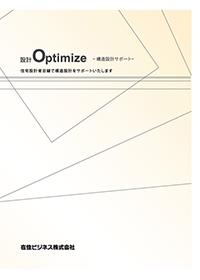 設計Optimize -構造設計サポート-