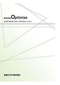 敷地調査Optimize