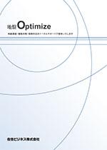 地盤Optimize -地盤最適化サービス-【地盤調査】