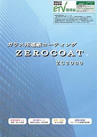 窓ガラス用遮蔽コーティング【ゼロコート(ZEROCOAT)】