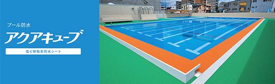 プール全体の安全性と、防水性に優れた防水システムの特長とは・・・