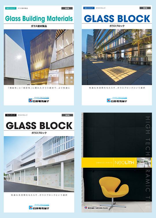 ガラス建材カタログリニューアル!2018年版の建材カタログが勢揃いしました!