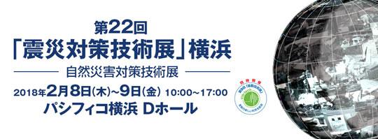 第22回震災対策技術展に【ミューソレーター】を展示いたします。