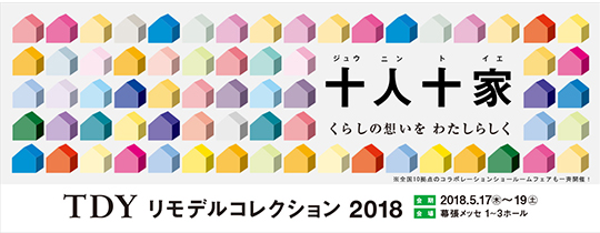 「TDYリモデルコレクション 2018」幕張メッセにて開催のお知らせ 展示会
