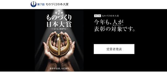第7回ものづくり日本大賞 優秀賞を受賞いたしました。