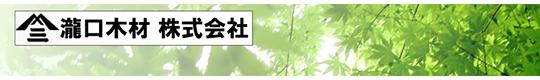 瀧口木材㈱では和風建築用の様々な天井材を取り扱っております!