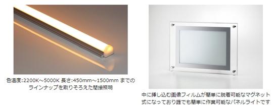 店舗向けパネルライトや間接照明を展示します