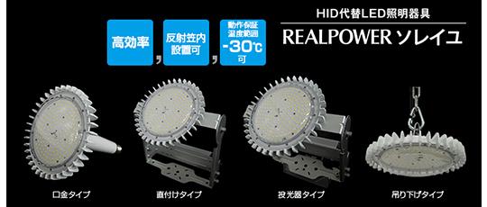 節電効果が高い!HID代替LED照明器具「REALPOWER ソレイユ」 製品紹介